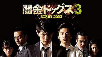闇金ドッグス3