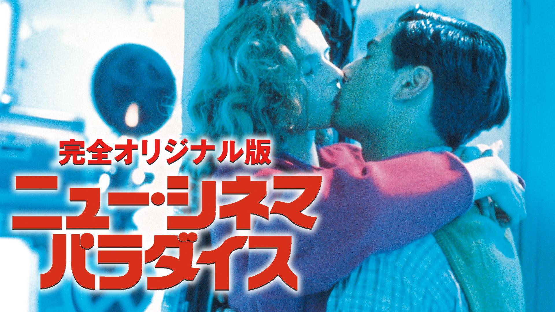 ニュー・シネマ・パラダイス (字幕版)