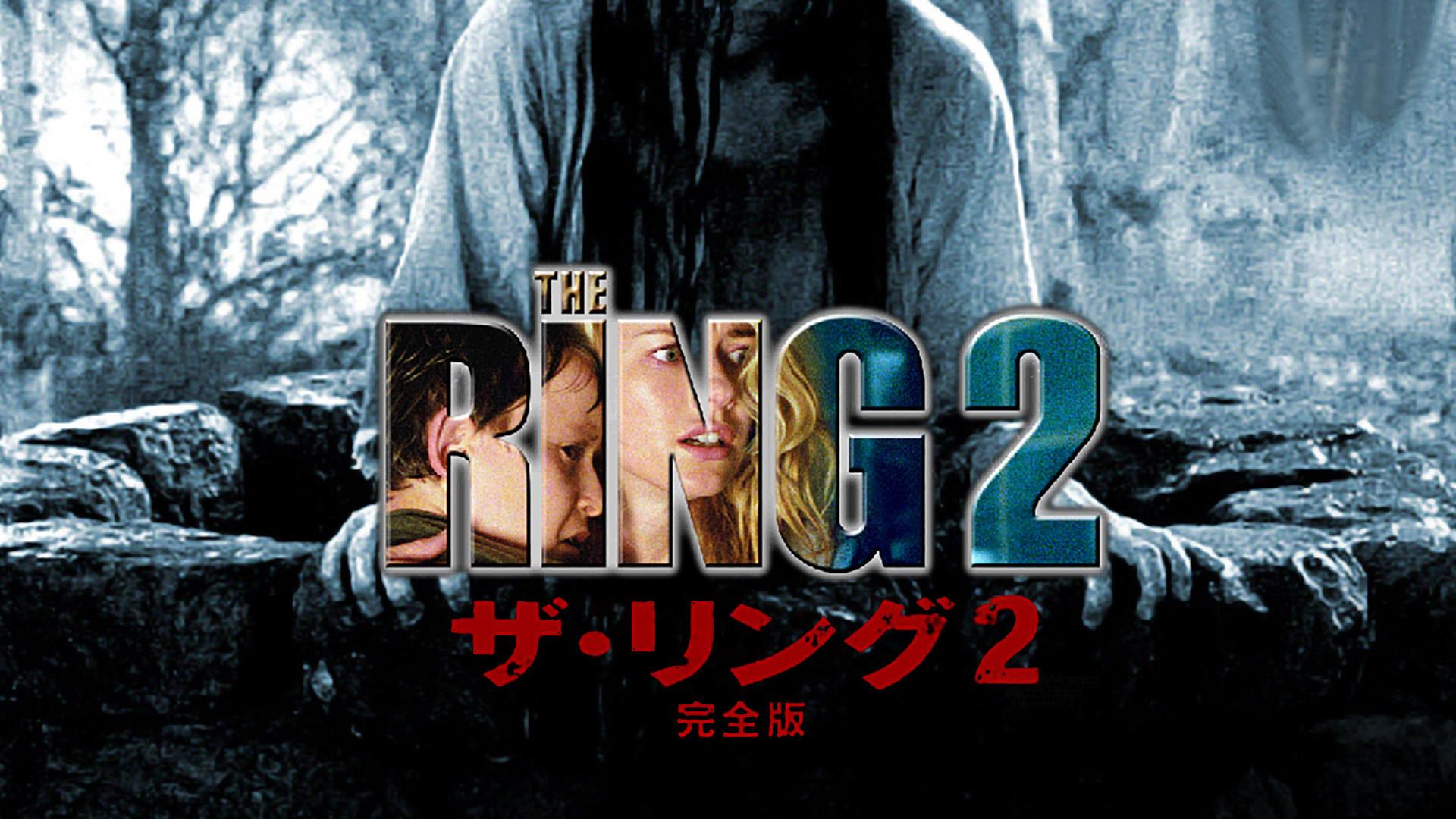 ザ・リング2(字幕版)