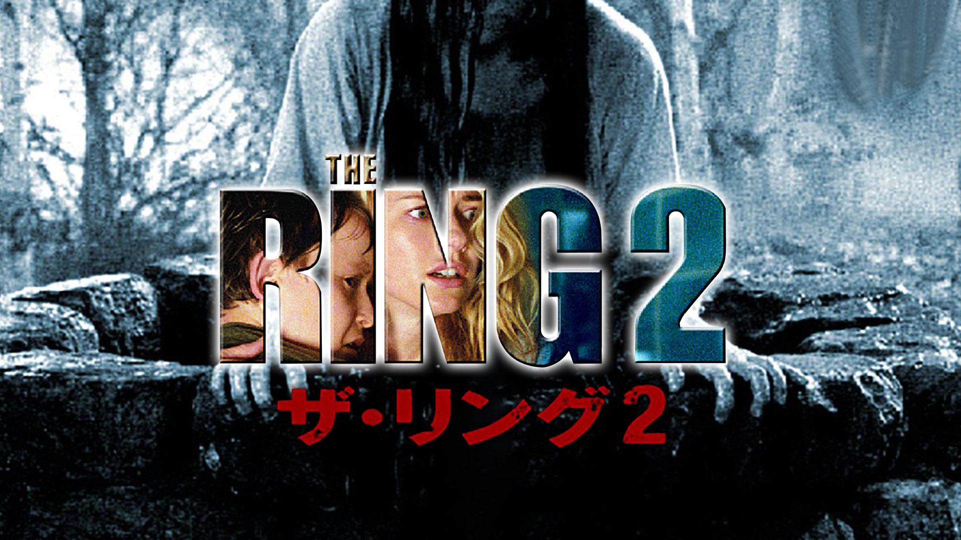 ザ・リング2(吹替版)