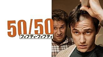 50/50 フィフティ・フィフティ(字幕版)