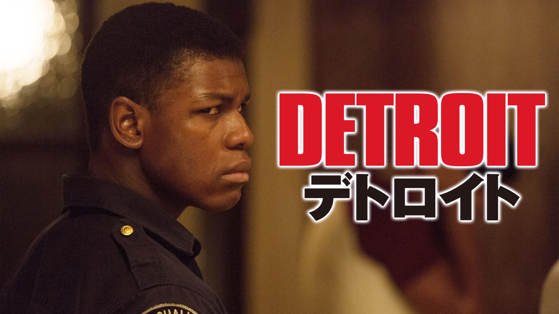 デトロイト(字幕版)