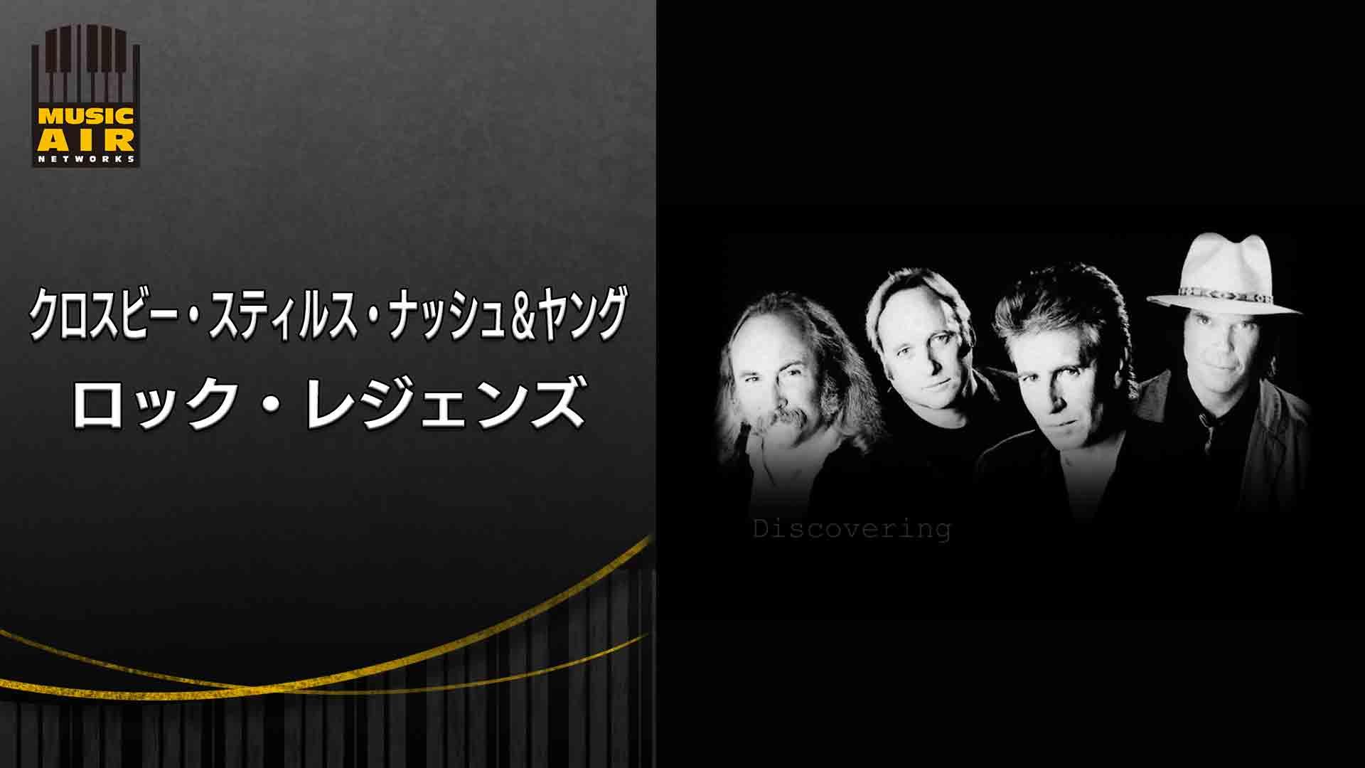 クロスビー・スティルス・ナッシュ&ヤング:ロック・レジェンズ(字幕版)