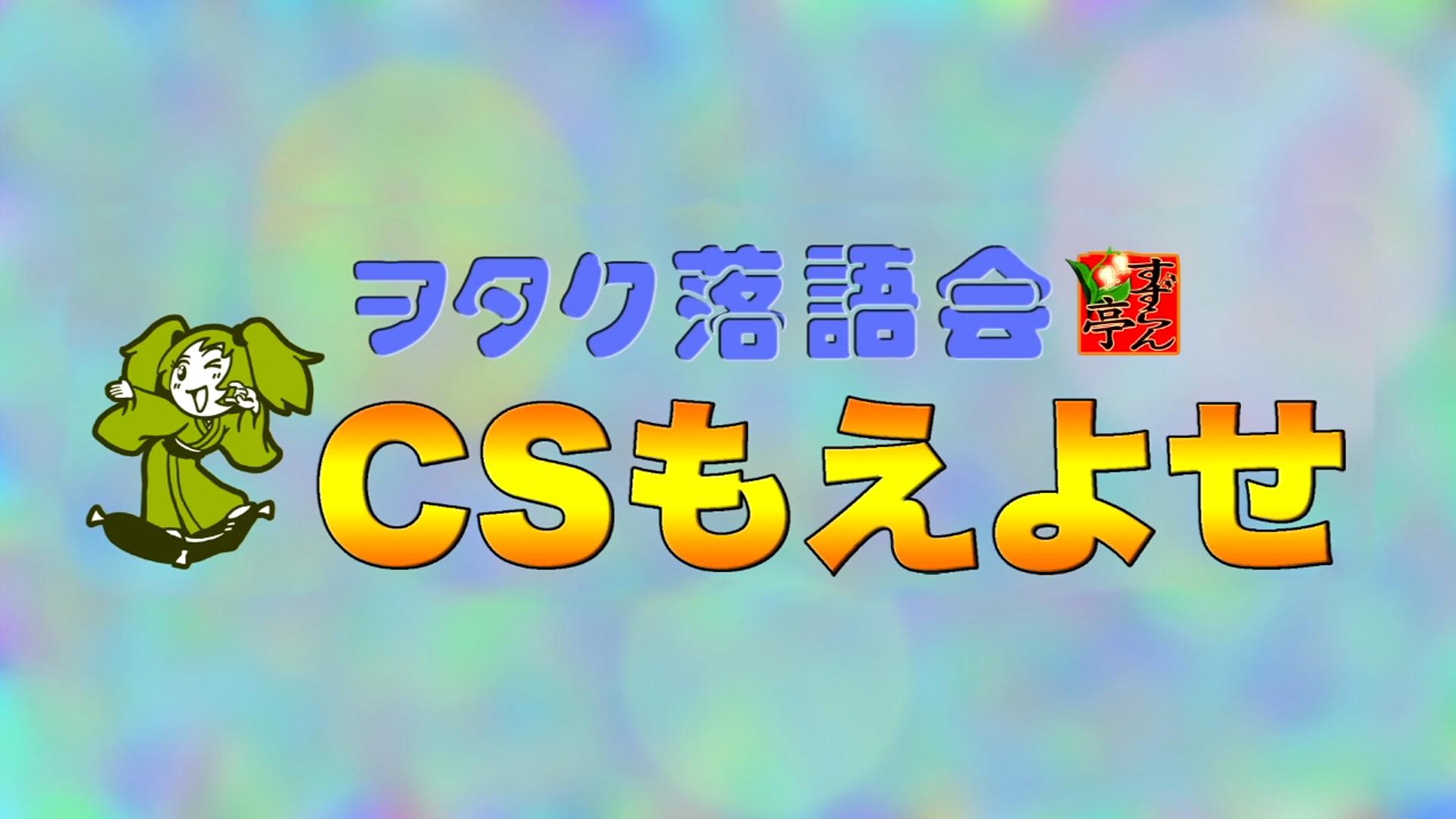 CSもえよせ 春風亭吉好のヲタク落語会~すずらん亭~【寄席チャンネルSELECT】