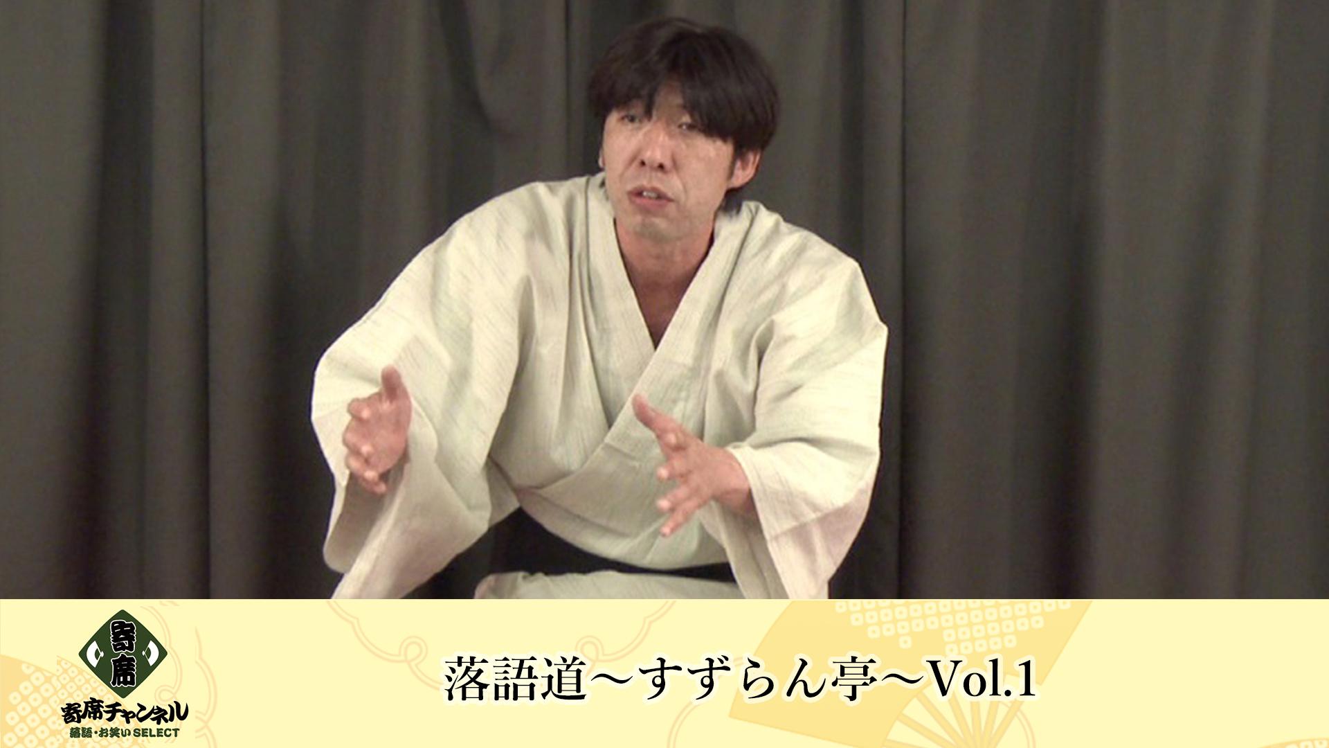 落語道~すずらん亭~Vol.1【寄席チャンネルSELECT】
