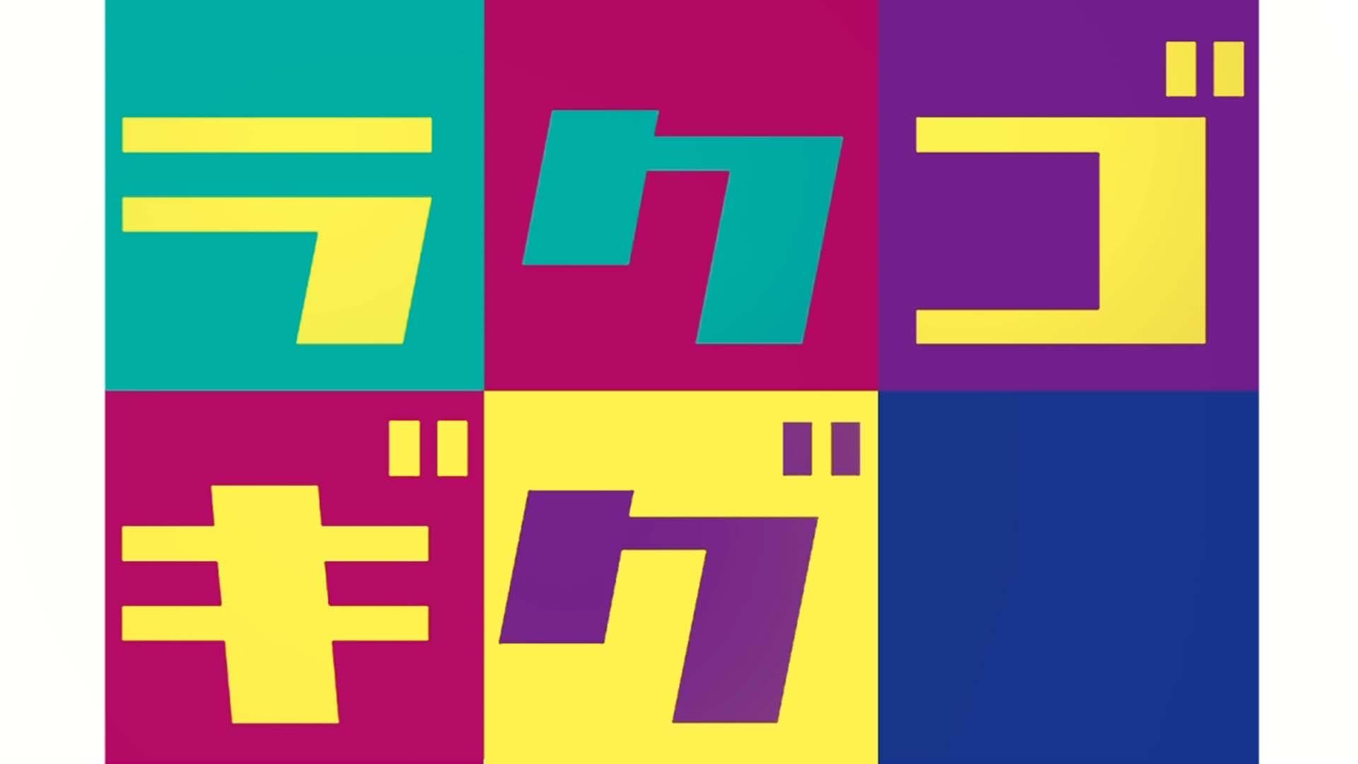 月亭遊方のラクゴギグ~すずらん亭~【寄席チャンネルSELECT】