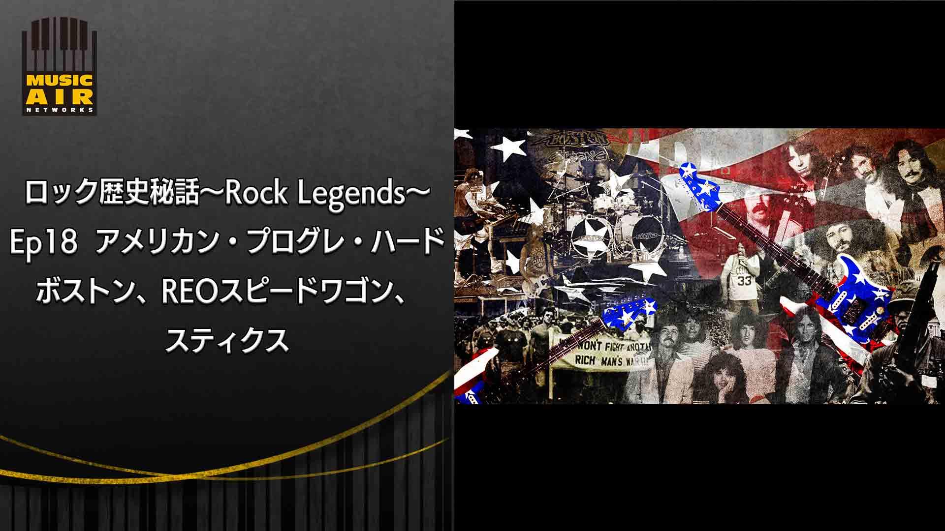 ロック歴史秘話~Rock Legends~Ep18 アメリカン・プログレ・ハード▽ボストン、REOスピードワゴン、スティクス(字幕版)