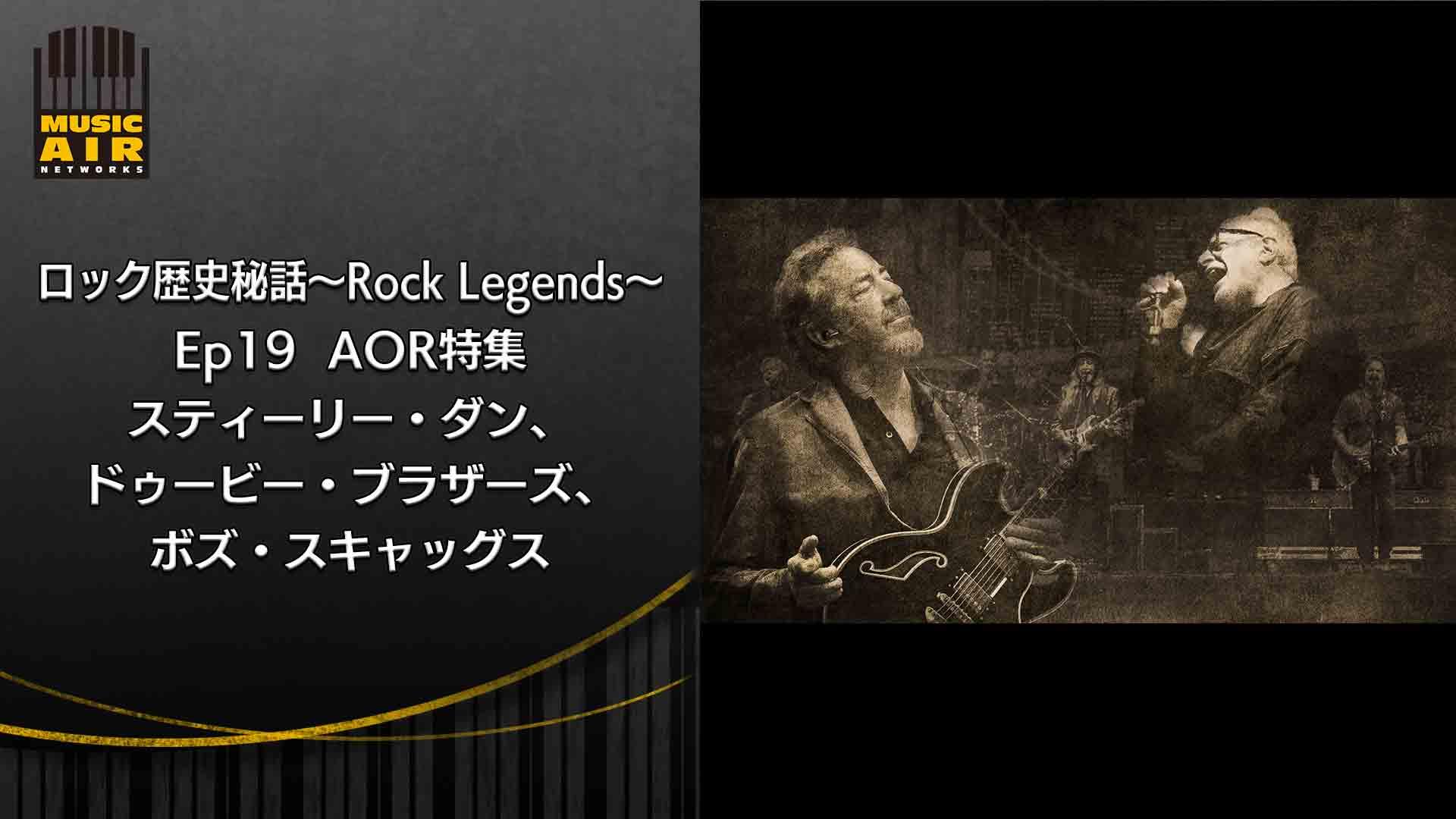 ロック歴史秘話~Rock Legends~Ep19 AOR特集▽スティーリー・ダン、ドゥービー・ブラザーズ、ボズ・スキャッグス(字幕版)