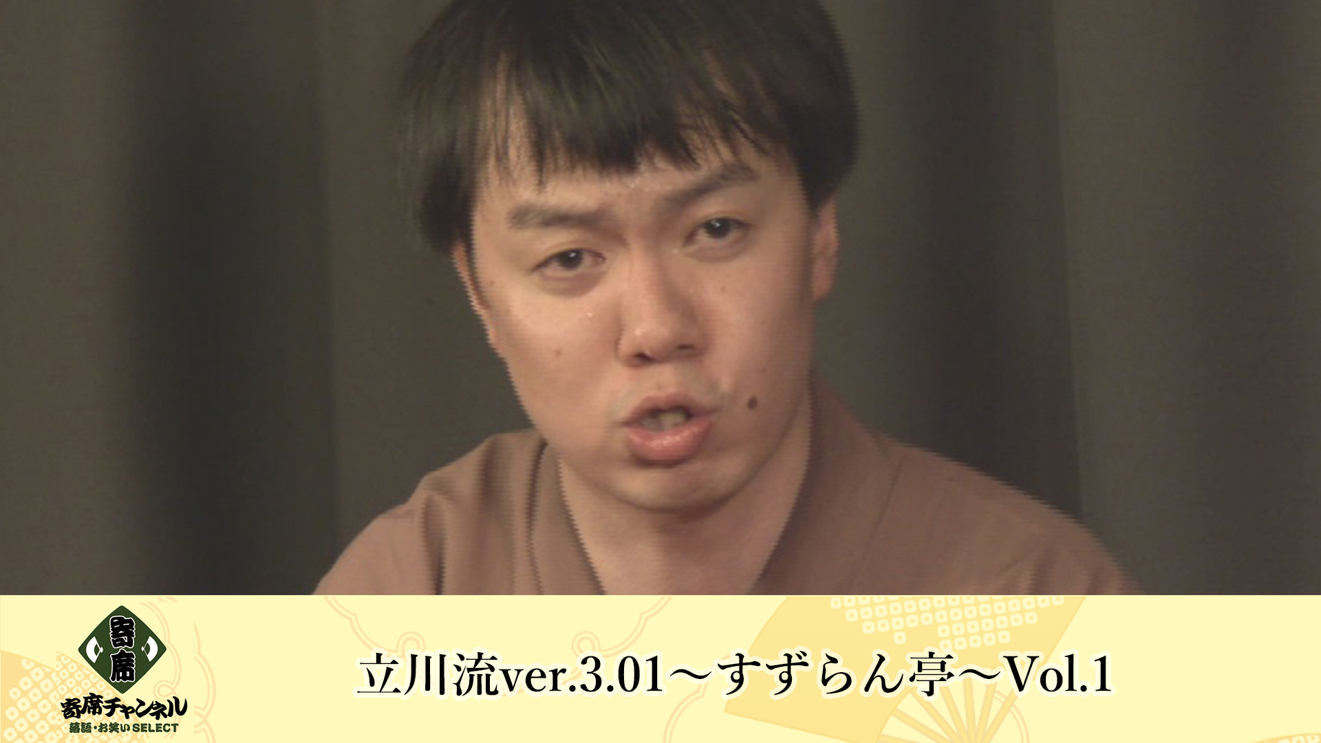 立川流ver.3.01~すずらん亭~ Vol.1【寄席チャンネルSELECT】