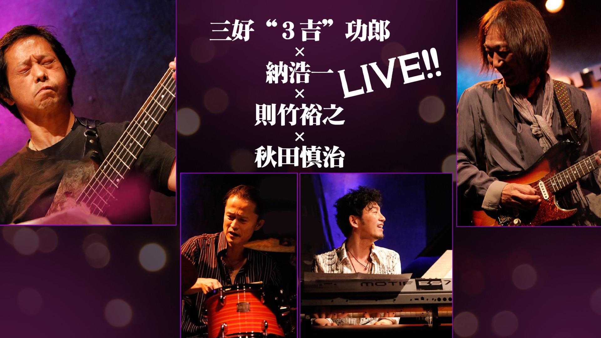 """三好""""3吉""""功郎×納浩一×則竹裕之×秋田慎治 LIVE!!"""