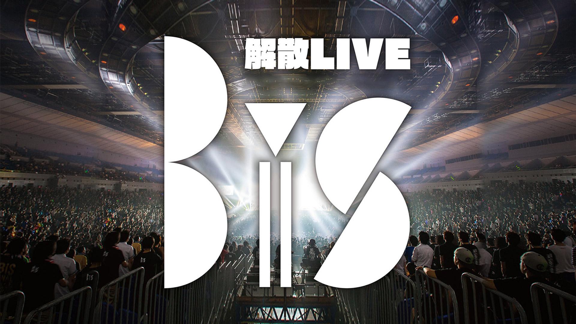BiS解散LIVE 「BiSなりの武道館」
