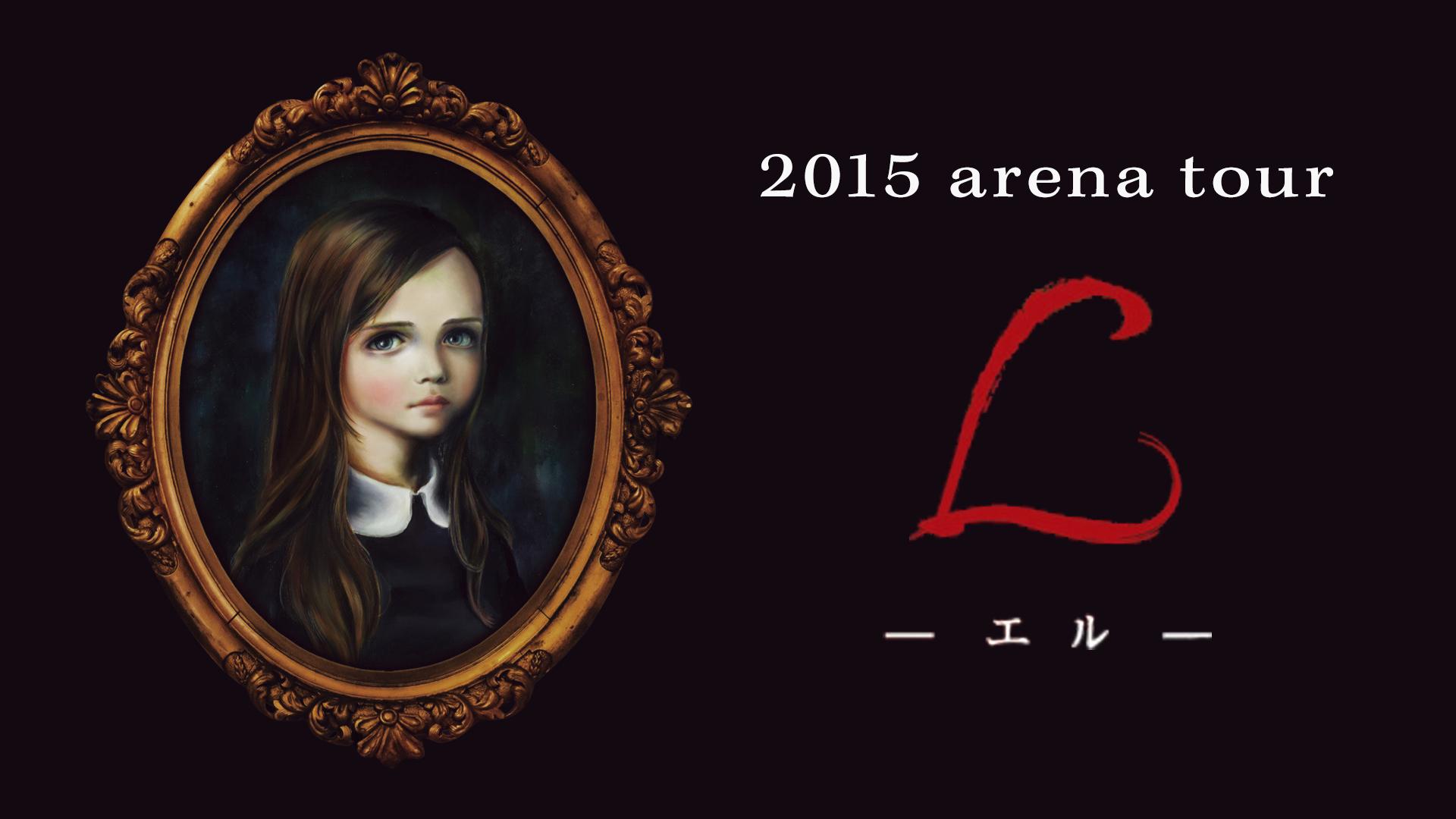 2015 arena tour L-エル-