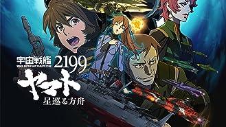 宇宙戦艦ヤマト2199 星巡る方舟 (レンタル版)