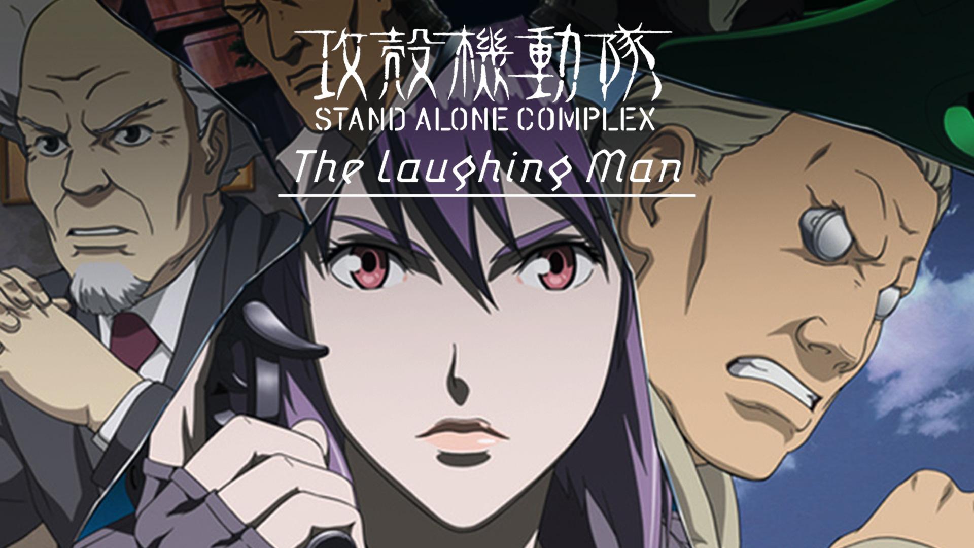 攻殻機動隊 STAND ALONE COMPLEX The Laughing Man (レンタル版)