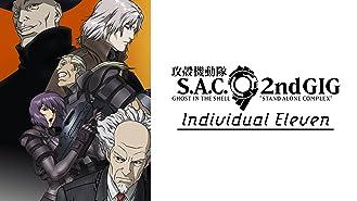 攻殻機動隊 S.A.C. 2nd GIG Individual Eleven (レンタル版)
