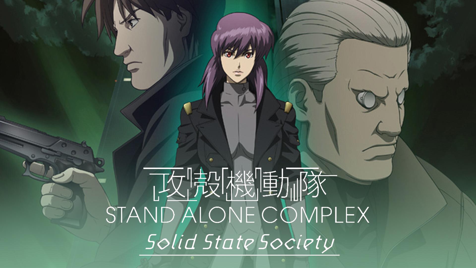 攻殻機動隊 STAND ALONE COMPLEX Solid State Society (レンタル版)
