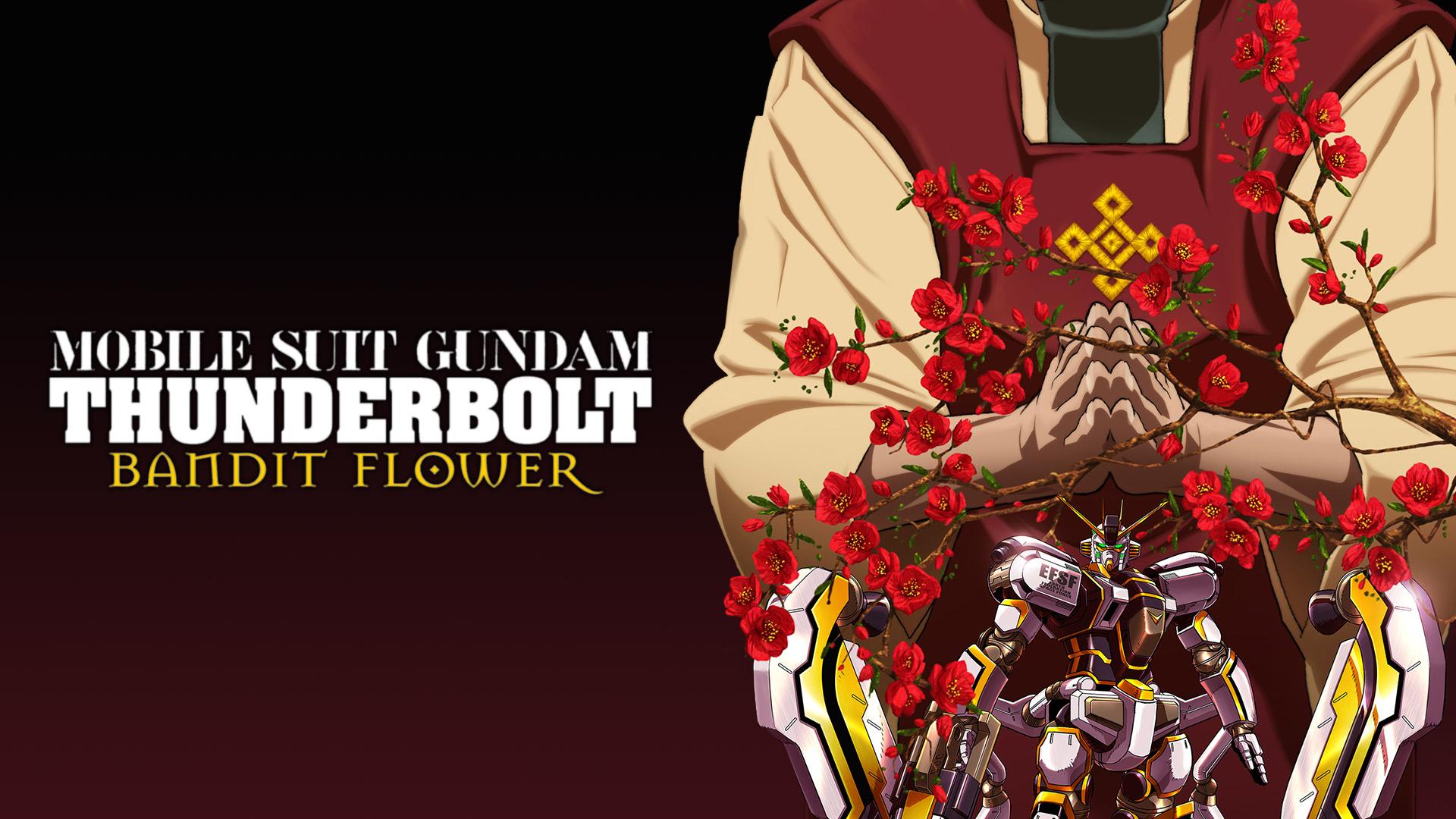 機動戦士ガンダム サンダーボルト BANDIT FLOWER(セル版)