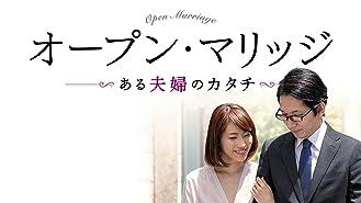 オープン・マリッジ ある夫婦のカタチ