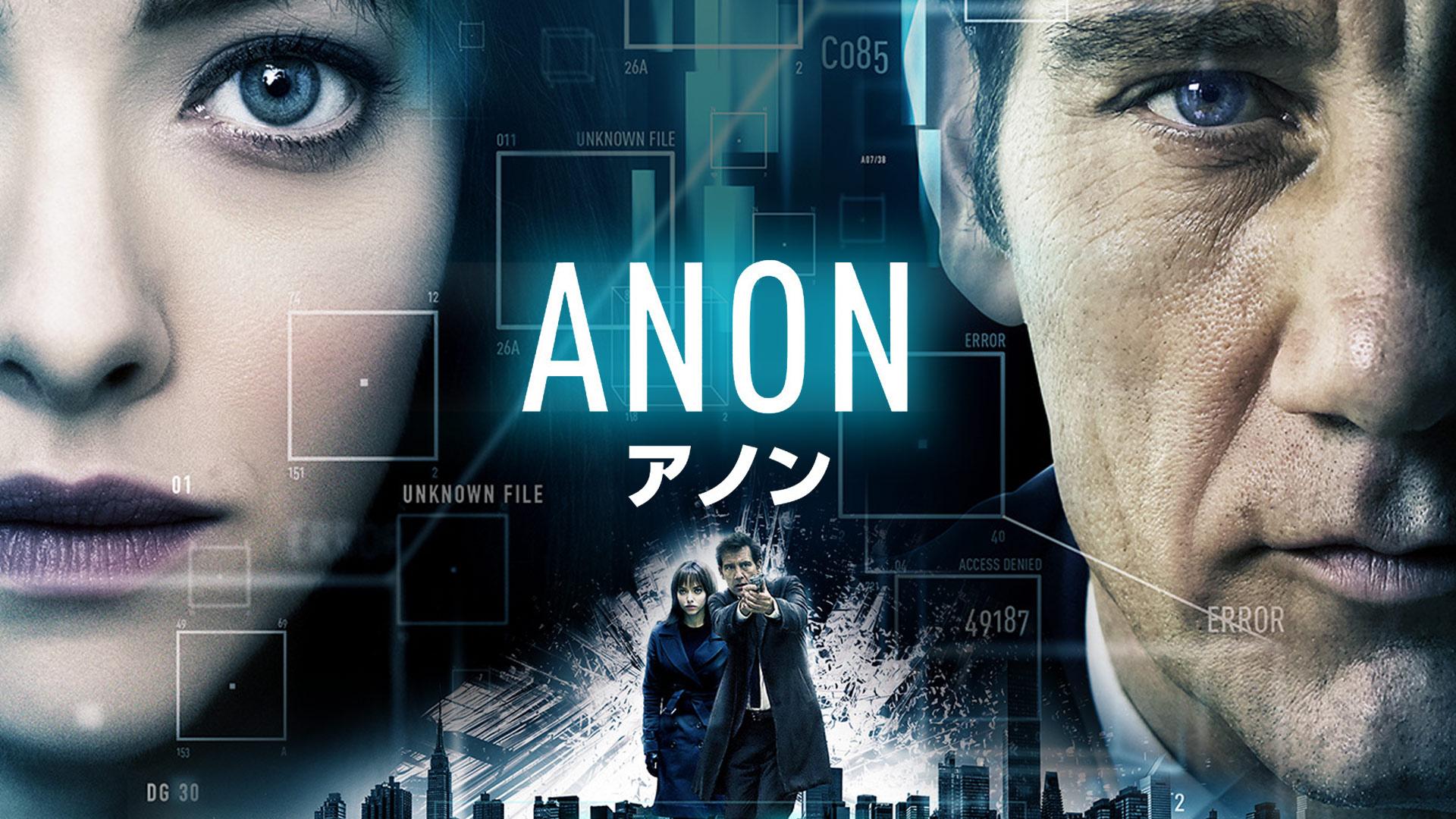 ANON アノン(字幕版)