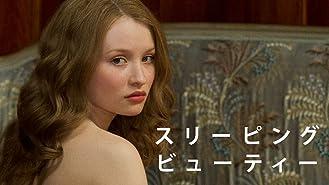 スリーピングビューティー ~禁断の悦び~(字幕版)