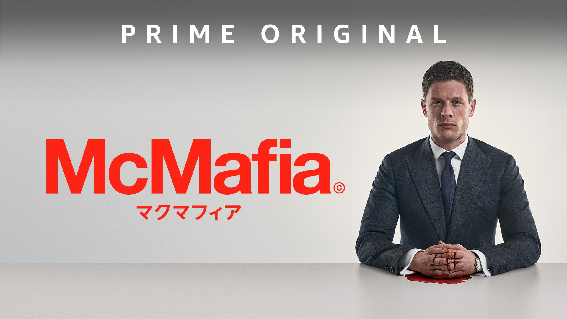 McMafia - マクマフィア シーズン1 (字幕版)