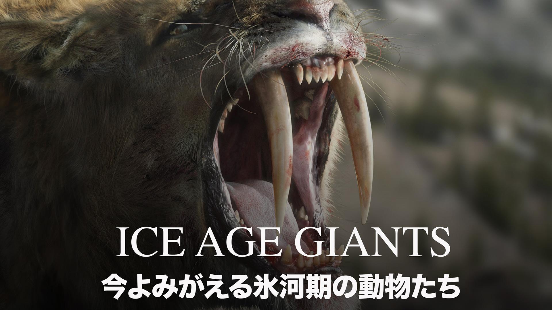 今よみがえる 氷河期の動物たち (吹替版)