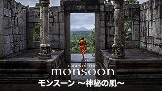 モンスーン ~神秘の風~ (吹替版)