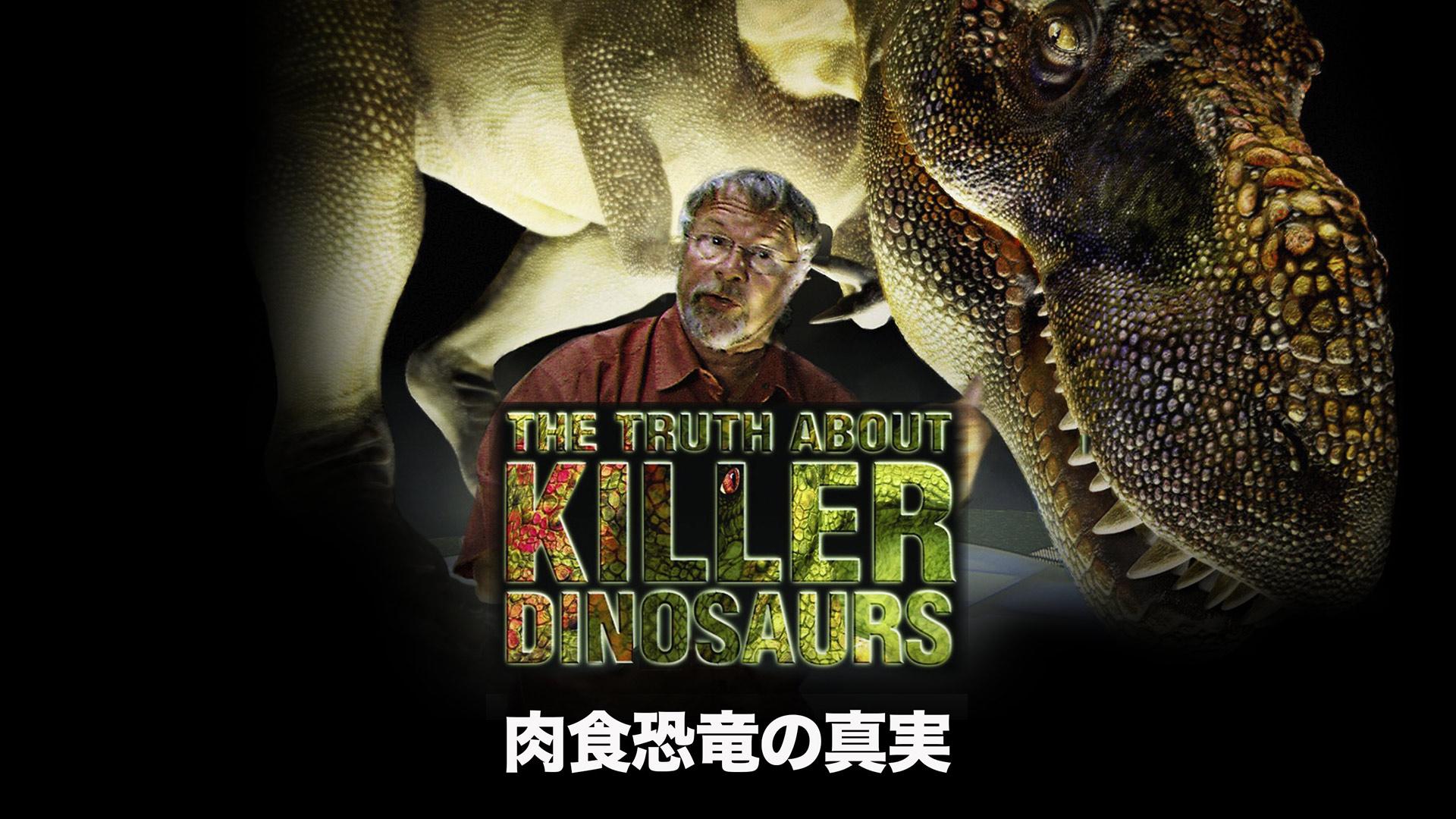 肉食恐竜の真実 (吹替版)