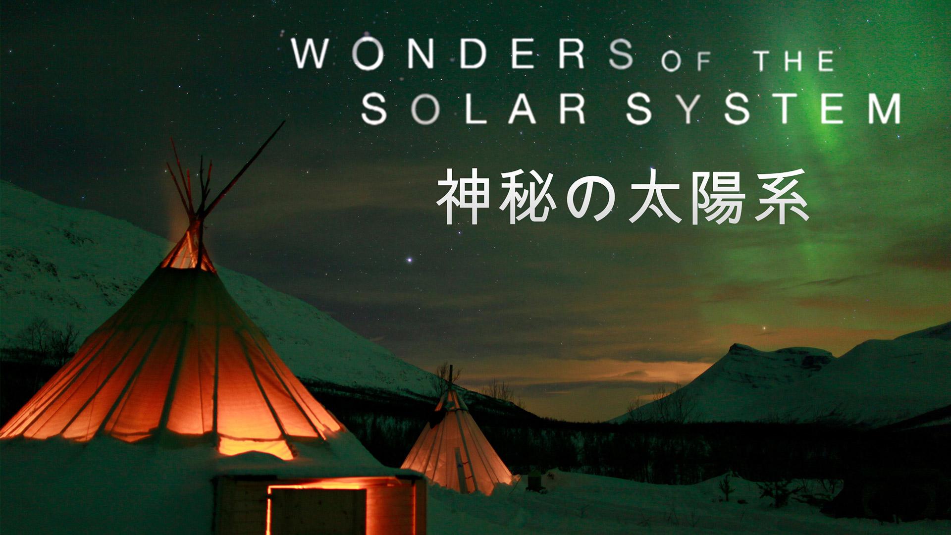 神秘の太陽系 (吹替版)
