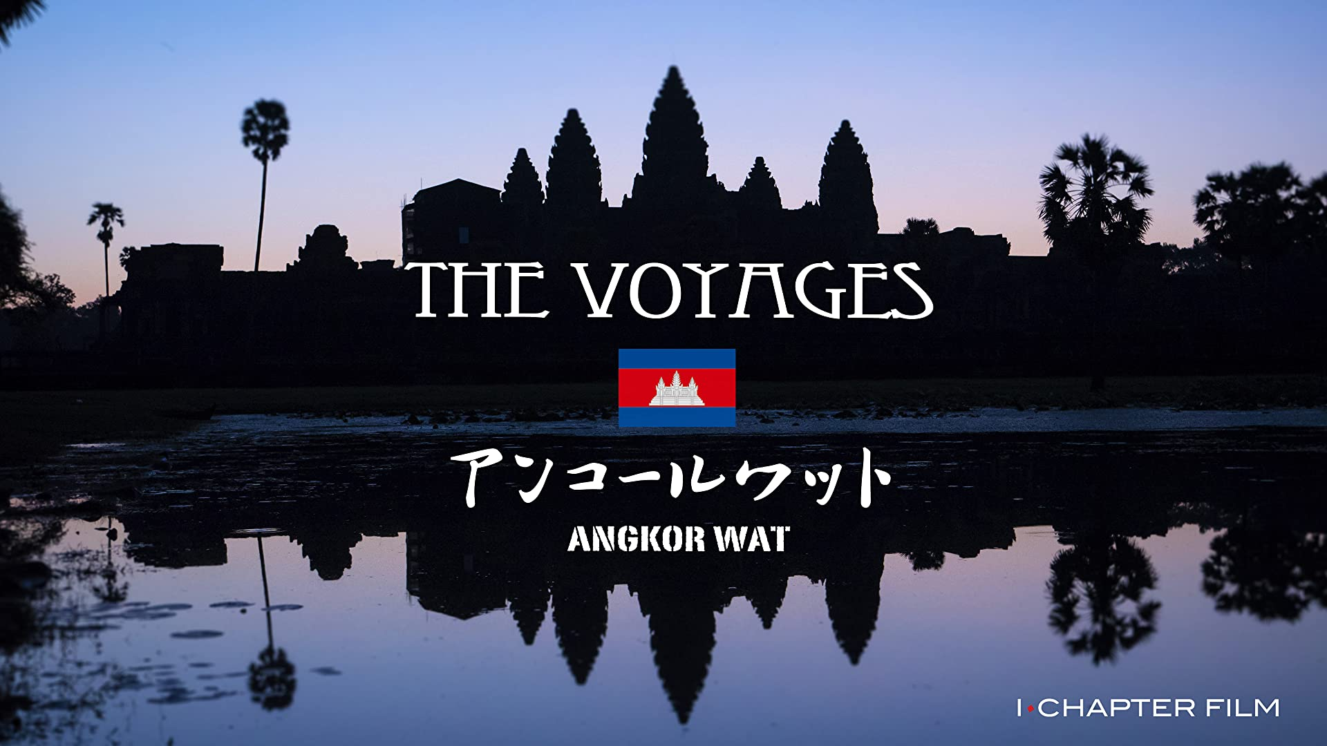 THE_VOYAGES_アンコールワット