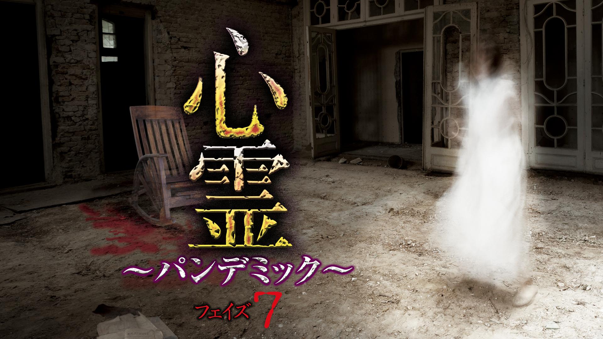心霊 -パンデミック- フェイズ7