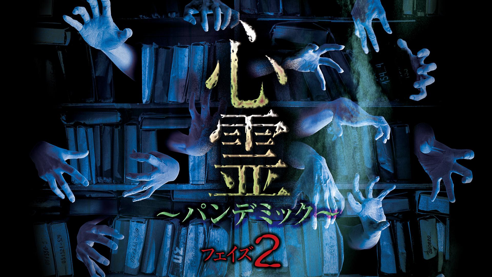 心霊 -パンデミック- フェイズ2