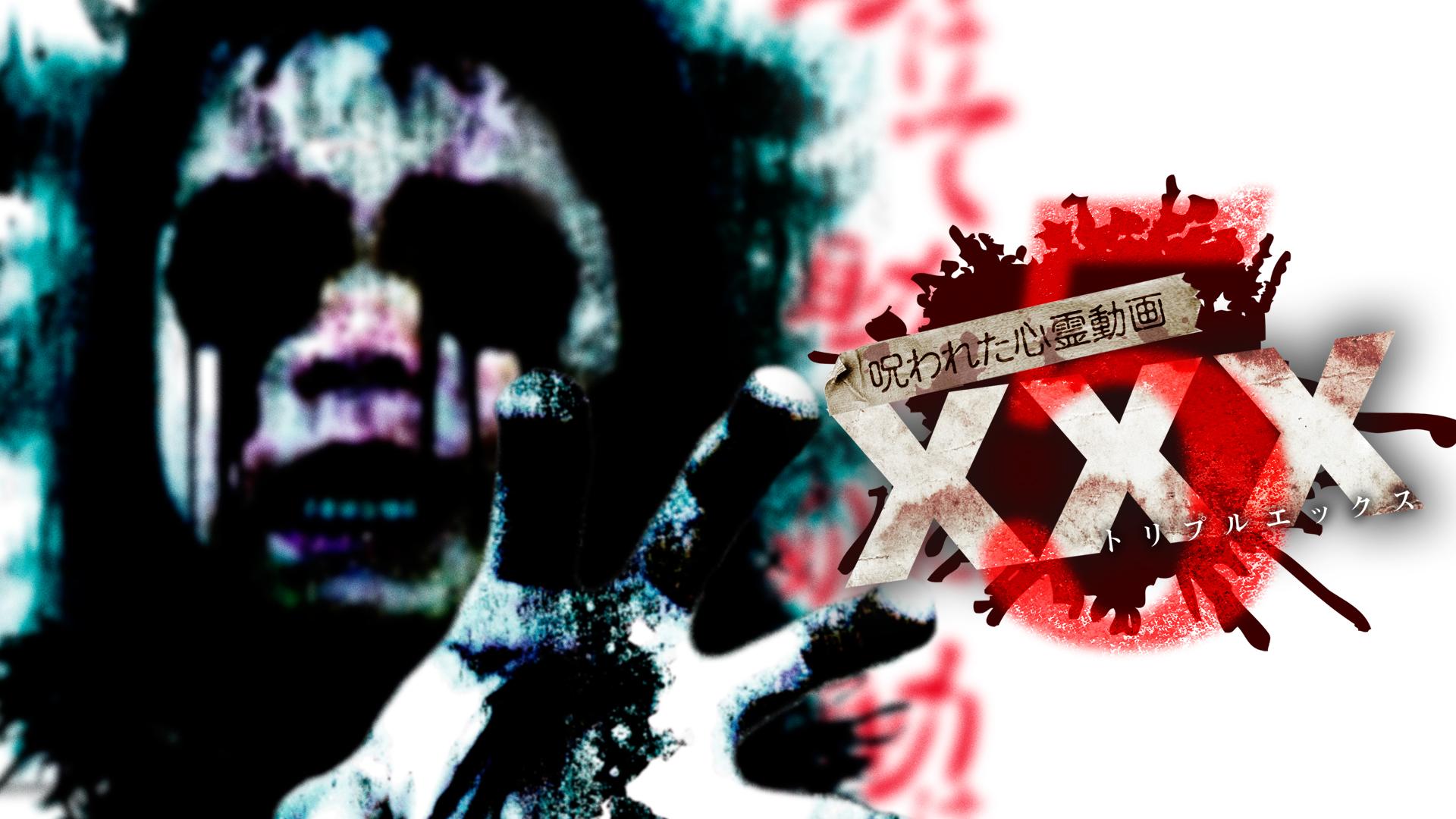 呪われた心霊動画 XXX(トリプルエックス)5
