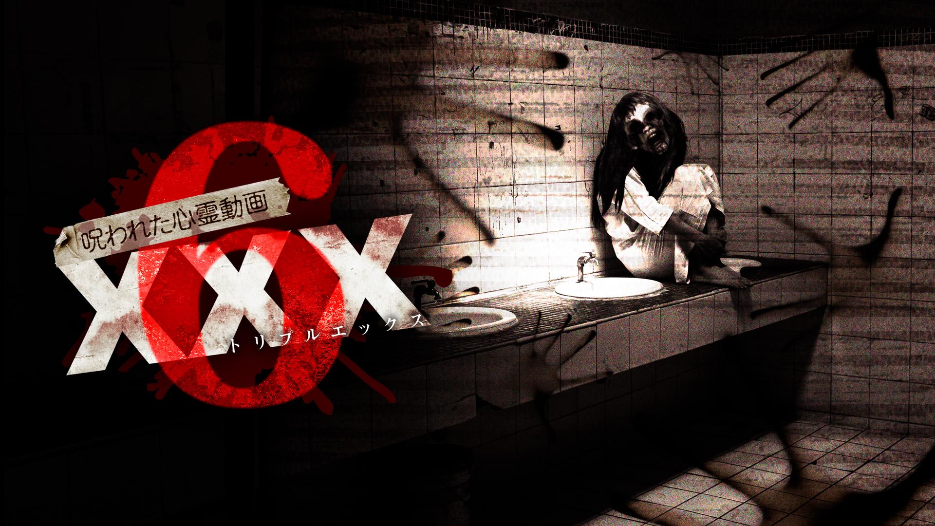 呪われた心霊動画 XXX(トリプルエックス)6
