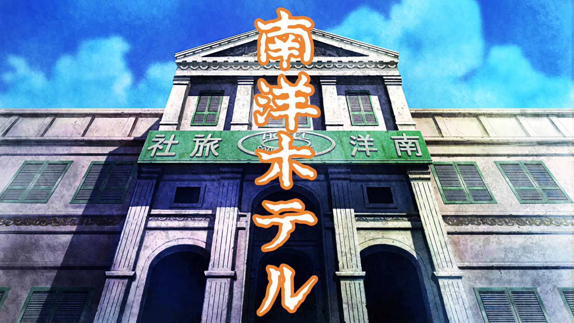 景山民夫のダブルファンタジー「南洋ホテル【デジタルリマスター版】」