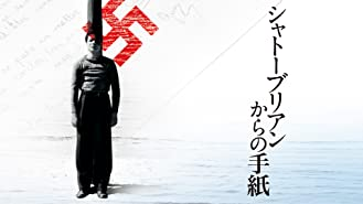 シャトーブリアンからの手紙(字幕版)