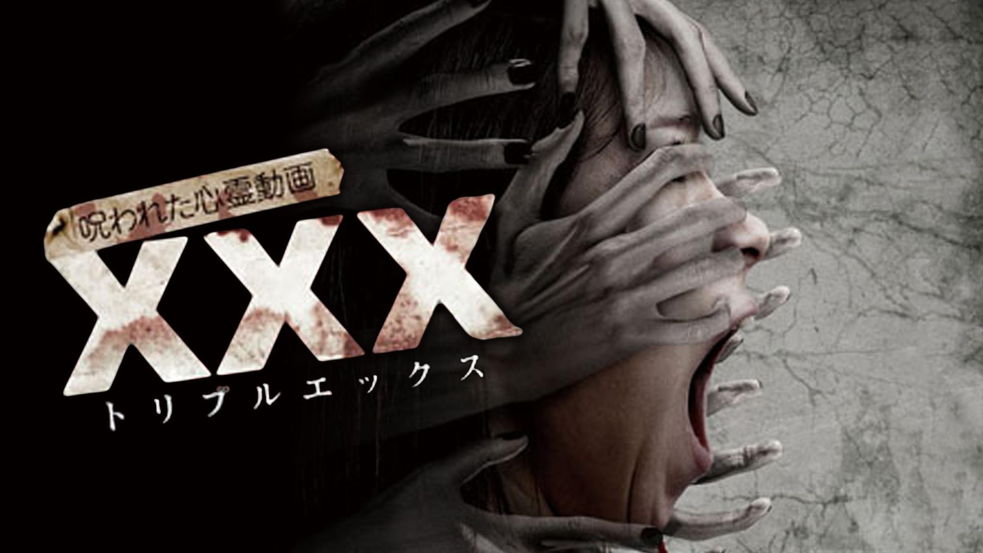 呪われた心霊動画 XXX(トリプルエックス)