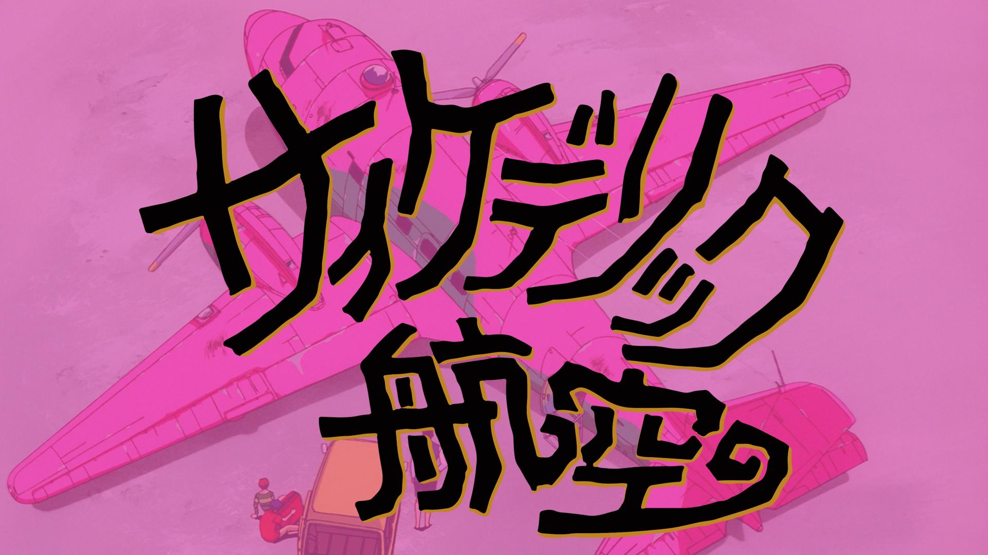 景山民夫のダブルファンタジー「サイケデリック航空【デジタルリマスター版】」