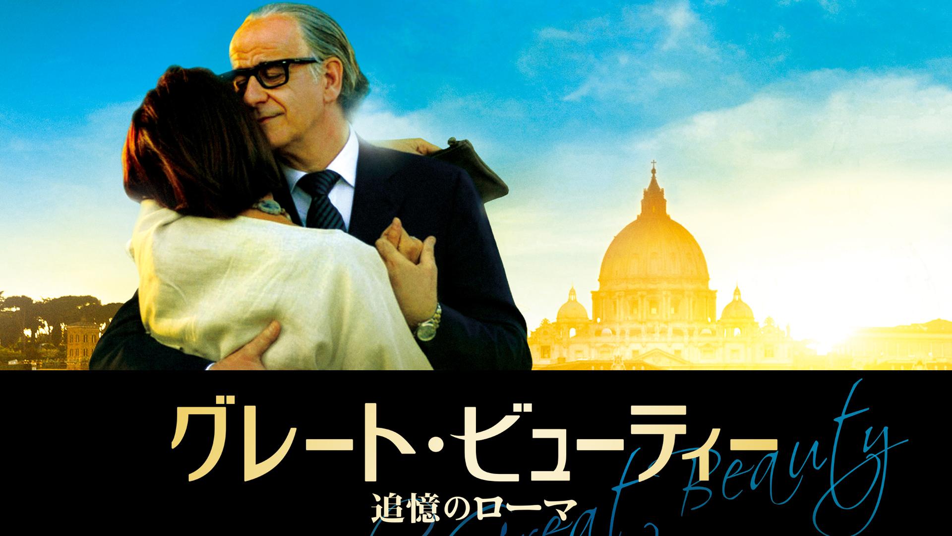 グレート・ビューティー 追憶のローマ(字幕版)