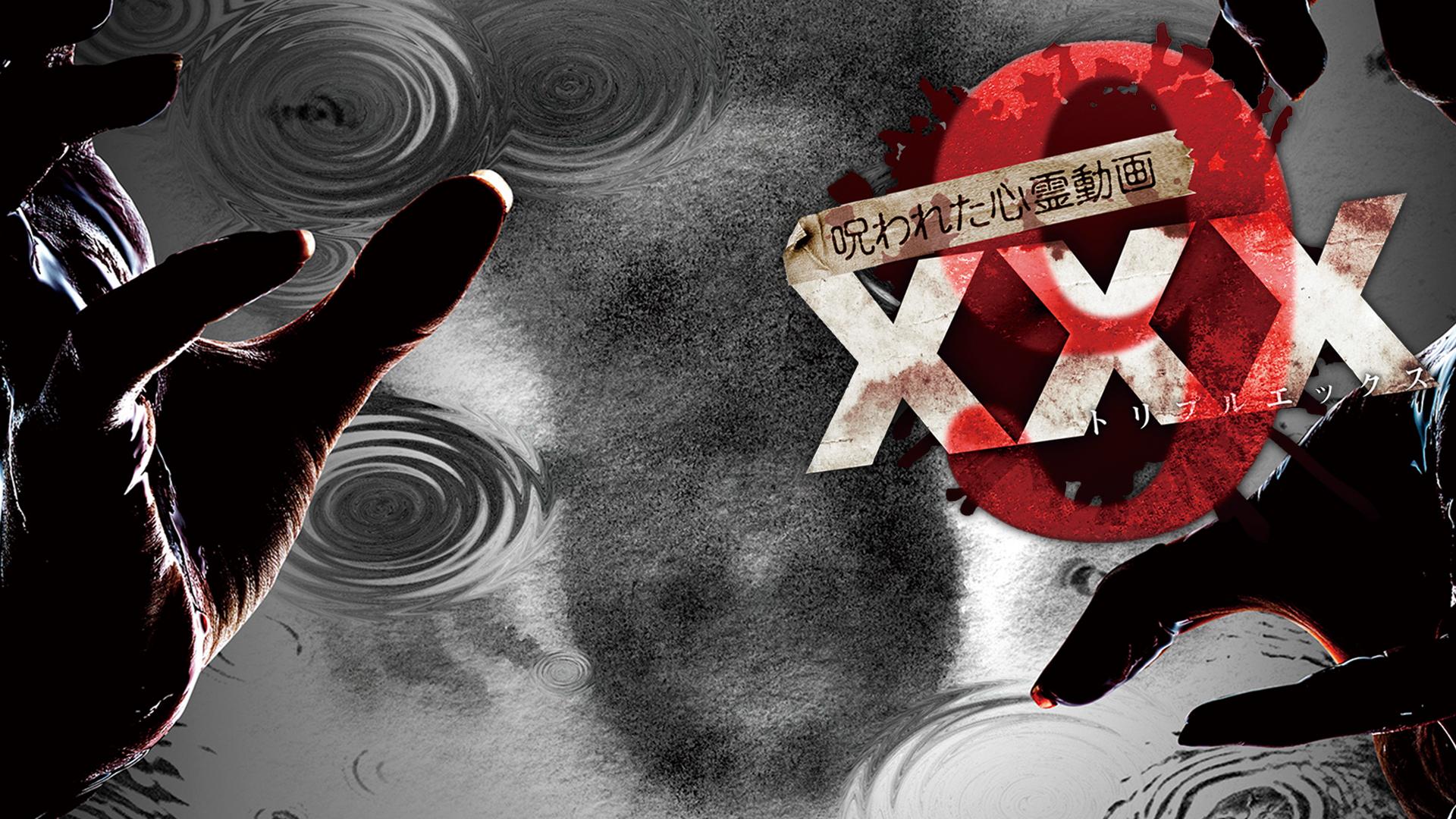 呪われた心霊動画 XXX(トリプルエックス)9