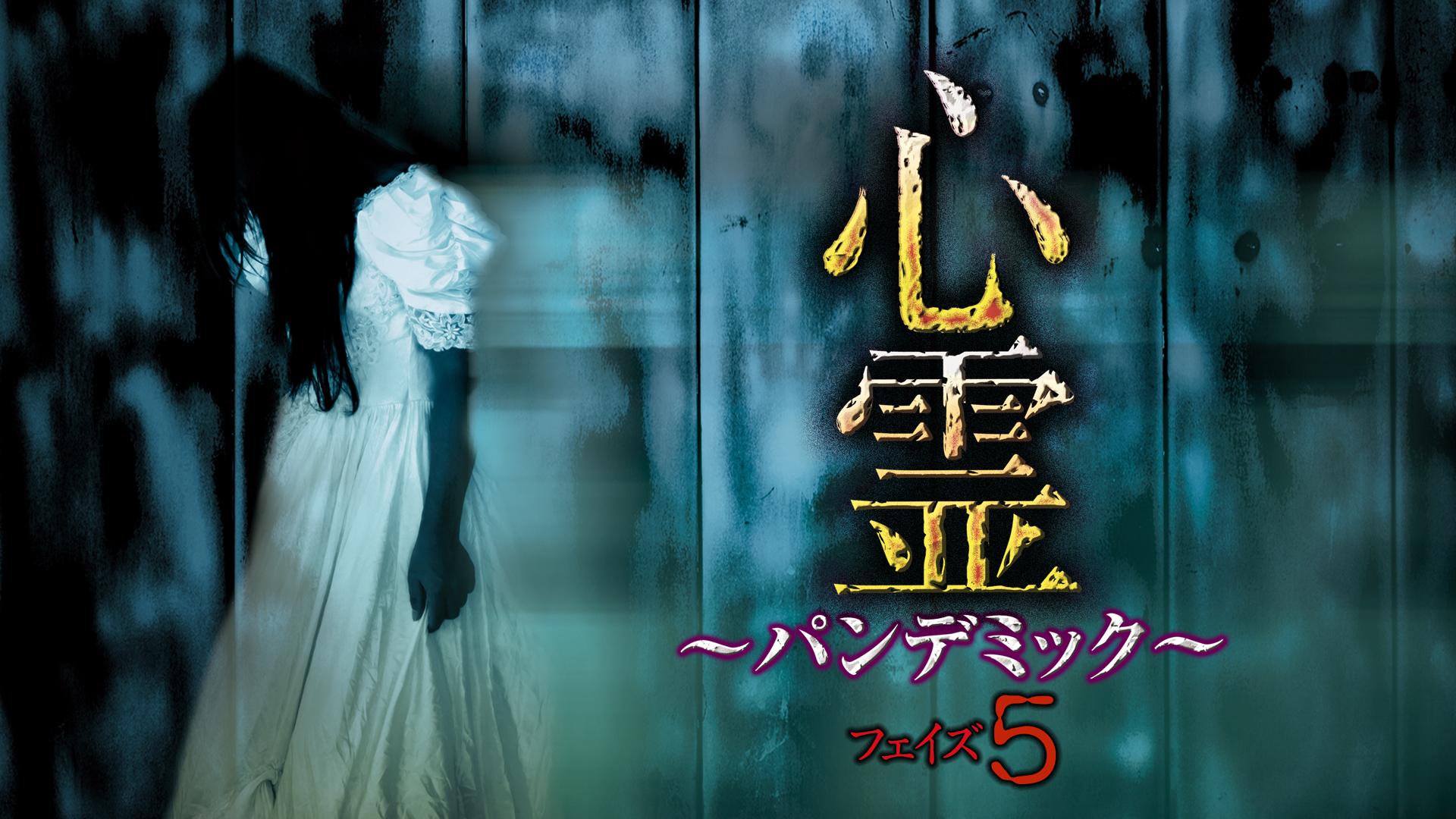心霊 -パンデミック- フェイズ5
