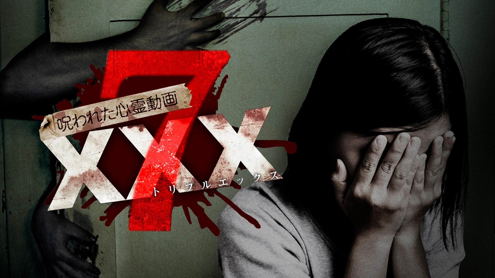 呪われた心霊動画 XXX(トリプルエックス)7