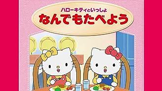は こんにちは 人気者 ハロー みんなの キティ キティ サンリオキャラがまさかの歌舞伎化! シネマトゥデイ