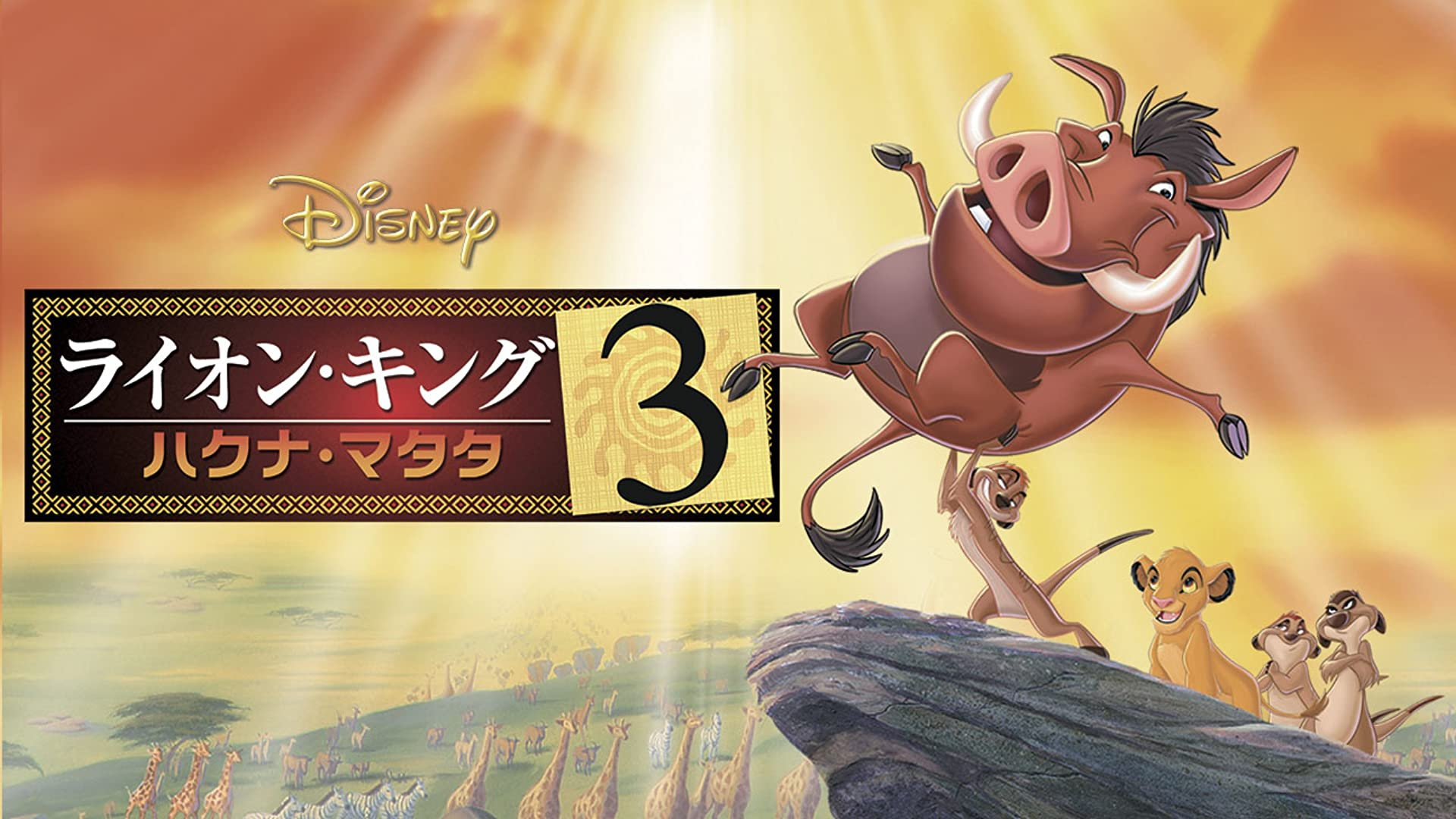 ライオン・キング3 -ハクナ・マタタ- (吹替版)