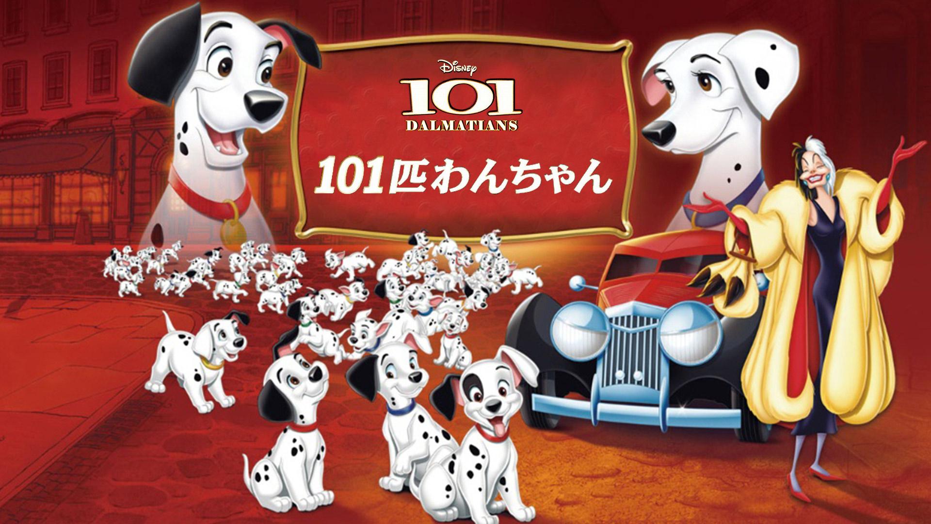 101匹わんちゃん (1961)(吹替版)