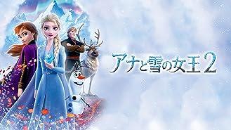 アナと雪の女王2 (字幕版)【レンタルできるのはデジタルだけ!】