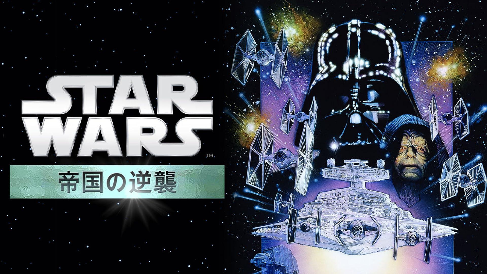 スター・ウォーズ エピソード5/帝国の逆襲(吹替版)
