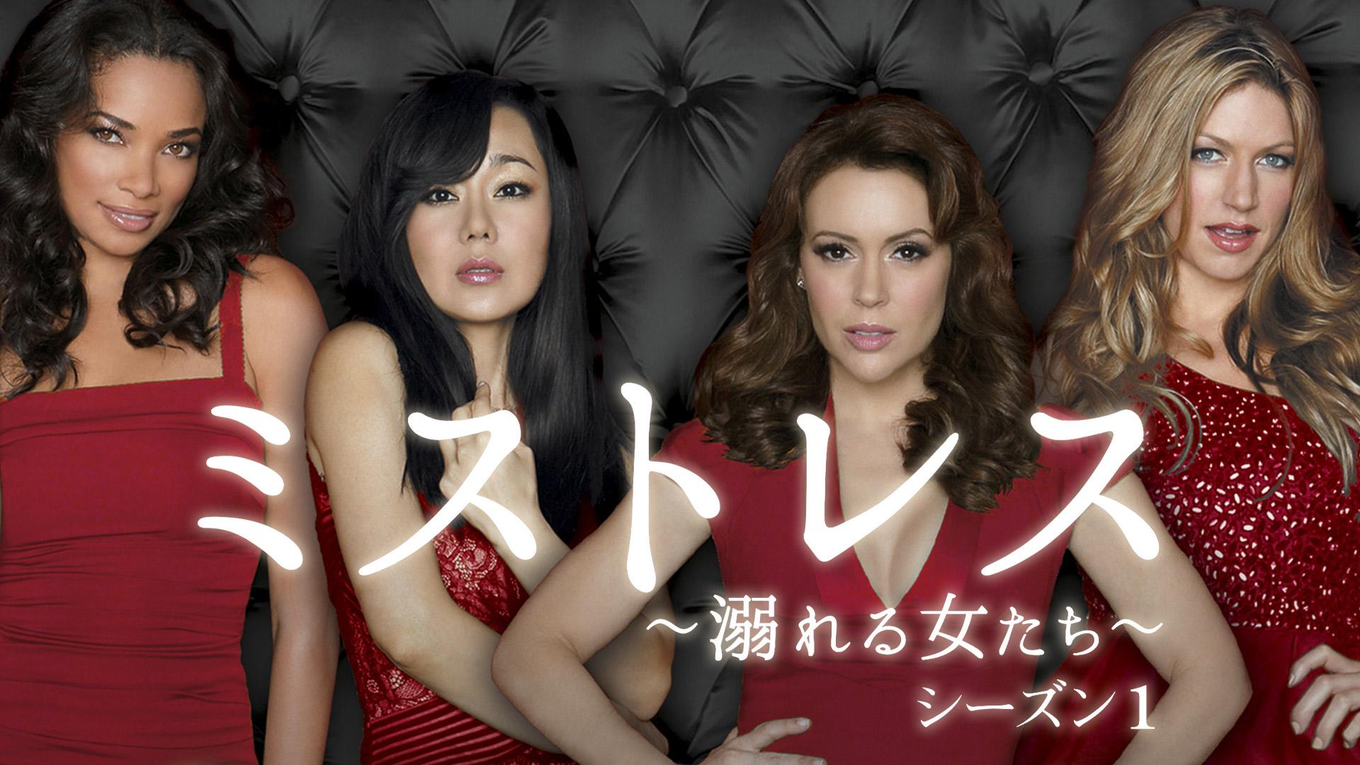 ミストレス ~溺れる女たち~ シーズン1 (字幕版)