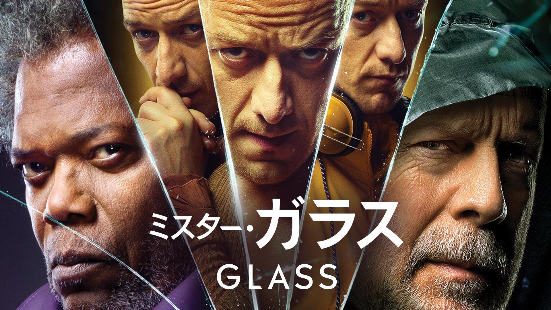 ミスター・ガラス (吹替版)