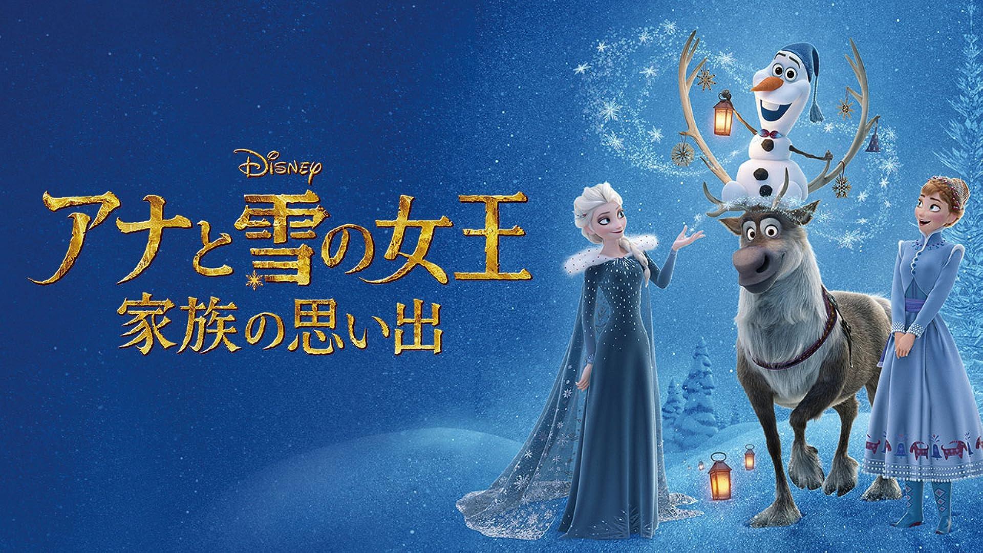 Amazon Co Jp アナと雪の女王 字幕版 を観る Prime Video